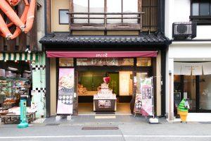おかきのげんぶ堂 城崎駅前店