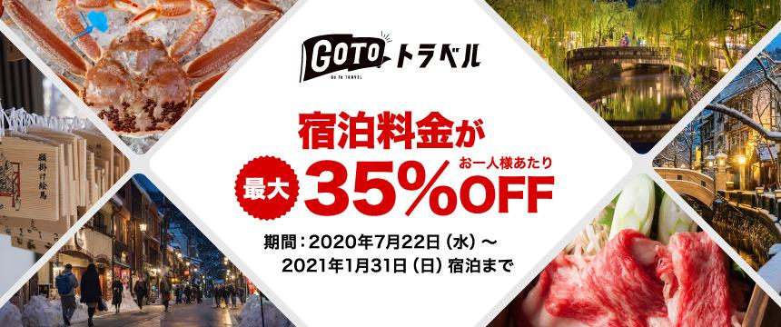 【Go To トラベル キャンペーン】期間内 宿泊料金最大35%OFF!!