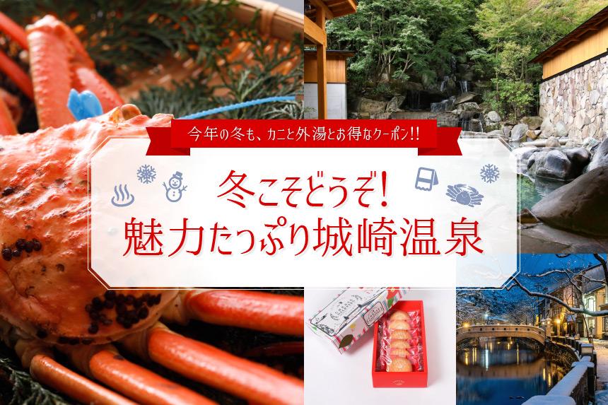カニ 城崎 温泉 香住と城崎温泉、カニを食べるならどちらに行くのが良いですか?
