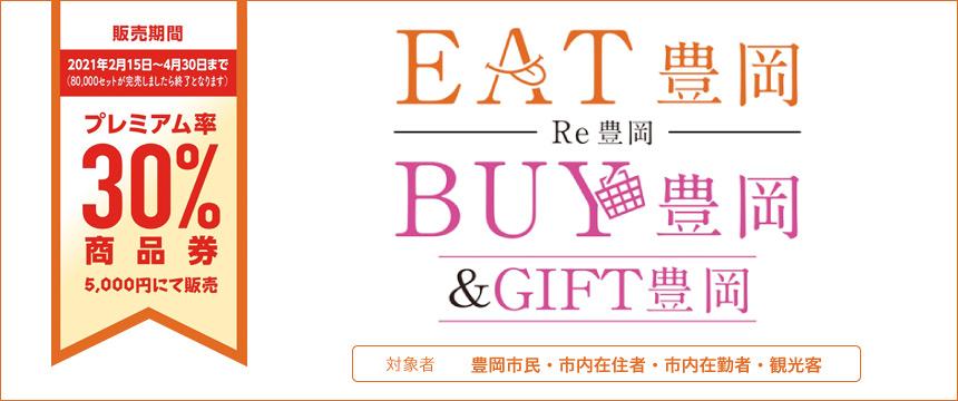 30%プレミアム付商品券『EAT,BUY&GIFT豊岡』販売開始!