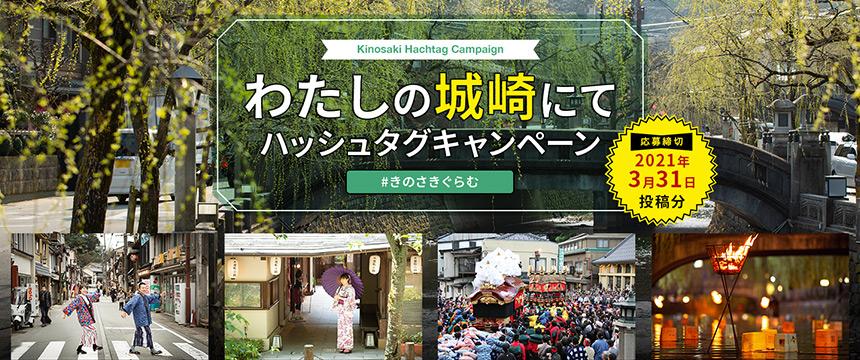 わたしの城崎にて ハッシュタグキャンペーン