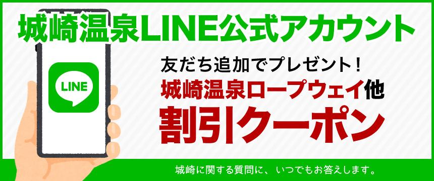 城崎温泉LINE公式アカウント